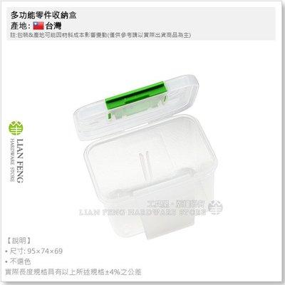【工具屋】*含稅* 多功能零件收納盒 內盒 小 KT-09 透明內盒 螺絲 零件盒 工具盒 腰扣 內開設計 分類 台灣製