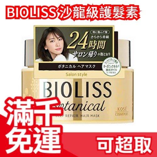 日本製 BIOLISS 沙龍級植物性護髮 200g 高絲 kose Salon style 24h保護頭髮 護髮霜❤JP