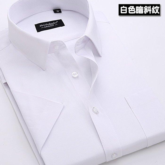 夏季男士短袖襯衫白色正裝韓版修身半袖襯衣商務休閑職業寸衫男裝 韓版襯衫 立領襯衫 寬鬆 男生襯衫 百搭