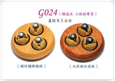 【白馬精品】鐵道木-三珠按摩器(磁石)。深層按摩很舒服。(G024)