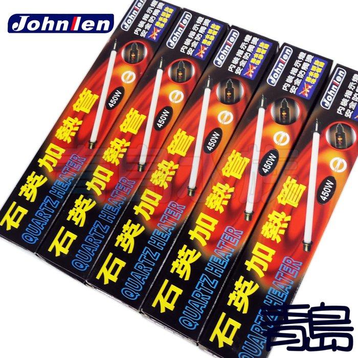 L。。。青島水族。。。D5110台灣Johnlen中藍-斷電回復式石英加熱管 加溫管 加熱器 加溫棒==450w*5支