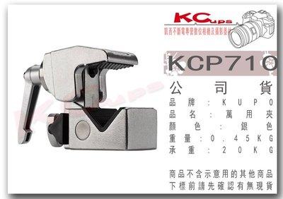 【凱西影視器材】KUPO KCP-71...