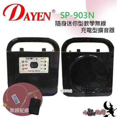 「小巫的店」實體店面*(SP-903n) Dayen手提充電教學機+含無線頭戴~老師教學.運動音樂播放超大聲@3290