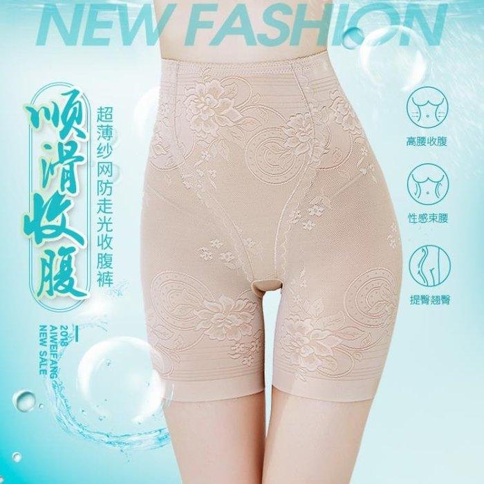 收腹安全褲防走光女夏薄款大碼冰絲無痕高腰提臀塑身打底平角內褲