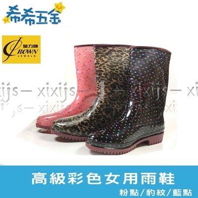 (三聯式發票)《現貨》皇力牌 女用彩色雨鞋 點點雨鞋 農用雨鞋 登山雨鞋 防滑鞋 餐廚雨鞋 藍點 粉點 豹紋