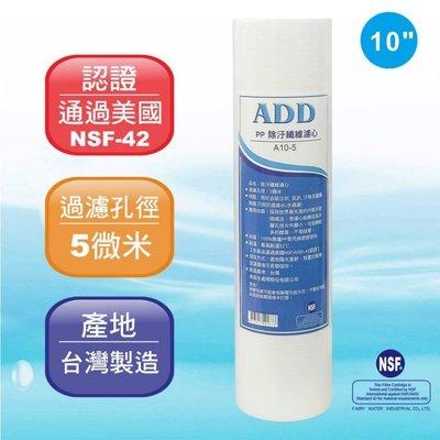 【水易購嘉義店】ADD-PP棉質濾心10英吋5微米除污《100%台灣製造 》通過NSF-42認證