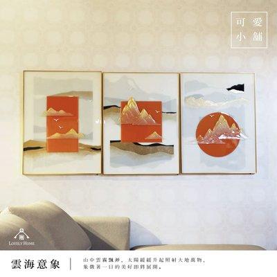 ( 台中 可愛小舖 )幾何色塊 橘色 雲霧 山海 立體 金框 三幅套畫 掛畫 壁飾