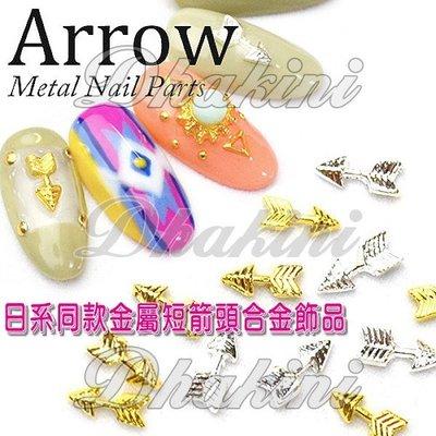 《日系同款金屬短箭頭合金飾品》~AZ743、AZ744兩款日本流行美甲產品