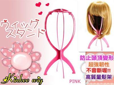 *╮Kinkee假髮╭* 超優質高質量假髮專用髮架 假髮放置專用 配件(防變形) 加購價只要99元