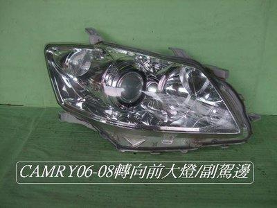[重陽]豐田CAMRY 2006-08年原廠2手轉向HID前大燈/副駕邊[空件][原價$17400/只賣$11000]
