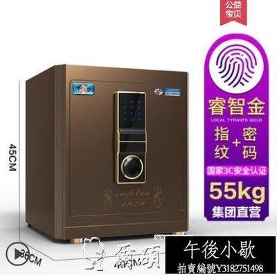 熱賣品免運 保險櫃家用小型指紋密碼3C...