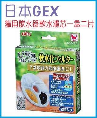&米寶寵舖$ 現貨特價169元 日本 GEX 貓用 飲水器 淨水器專用 軟水濾芯 濾棉 一盒二片
