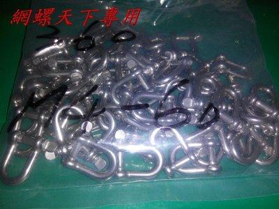 網螺天下※ 不鏽鋼 白鐵 下古 卸克 卸扣 U型吊環  謝克 鋼索環 連結器360『台灣製造』,規格:4mm,每個21元
