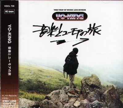 八八 - YO-KING - 音楽とユーモアの旅 - 日版 CD + OBI