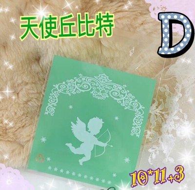 天使邱比特造型自黏袋 10*11+3 適合裝小禮品 試用包 小卡片 糖果 綠色 一包約100入 可重複使用 現貨