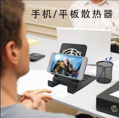 手機散熱器 懶人支架ipad平板電腦通...