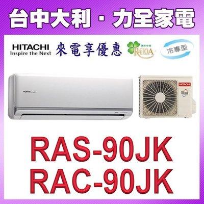 【台中大利】【日立冷氣】頂級冷專【RAS-90JK / RAC-90JK】安裝另計 來電享優惠A2