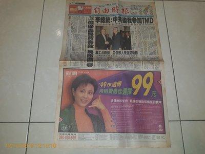 早期報紙《自由時報 民國88年三月九日》1張4版 李登輝、蘇起、孫翠鳳廣告