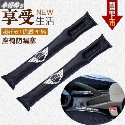 【車博飾】寶馬BMWMINI汽車座椅縫隙塞條防漏塞條 車載車用內飾品 改裝新車必備j002