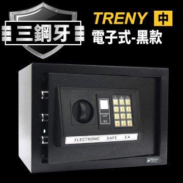 【TRENY直營】三鋼牙-電子式保險箱-中-黑 HD-9750 保固一年 保險櫃 現金箱 保管箱 居家安全 金庫金櫃