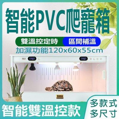 酷魔箱 【智能雙溫控款 橫版120cm】多尺寸任選 PVC爬寵箱KUMO BOX爬蟲箱寵物箱飼養箱爬箱可參考《番屋》