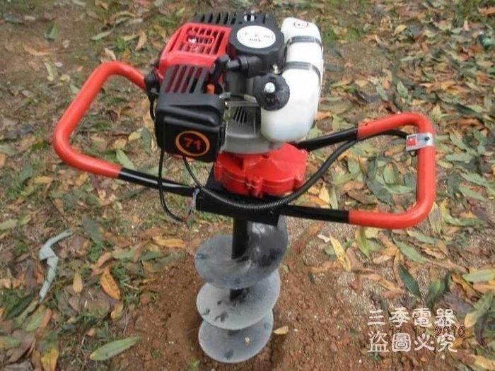三季49.9CC鑽地機地鑽機農林種植挖坑機挖洞機施肥機植樹機/另有81cc雙人款園藝用品BH213