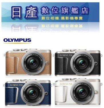 【日產旗艦】OLYMPUS E-PL9 EPL9 +14-42mm KIT 公司貨【送原電+原廠皮套8/31止】