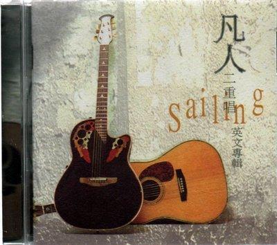 凡人二重唱 (袁惟仁) Sailing 英文專輯 再生工場1 03