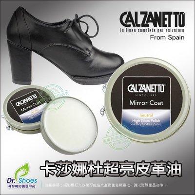 超亮皮革油 皮鞋油 皮革保養 極亮光澤 防霉修復抗皺防龜裂 calzanetto卡莎娜杜╭~鞋博士 鞋材~╯