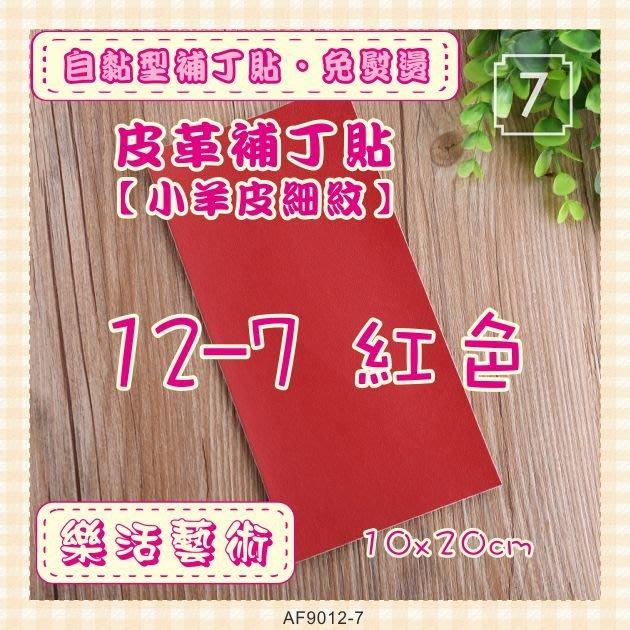 樂活藝術「燙貼布」 ~ 12-7紅色 小羊皮細紋 皮革補丁貼 直接黏 免熨燙 防水《有背膠》【現貨】【AF9012-7】