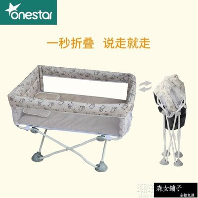 新品 歐式便攜式新生兒嬰兒床可折疊旅行寶寶小床bb床迷你床邊床MBS【森女鋪子】
