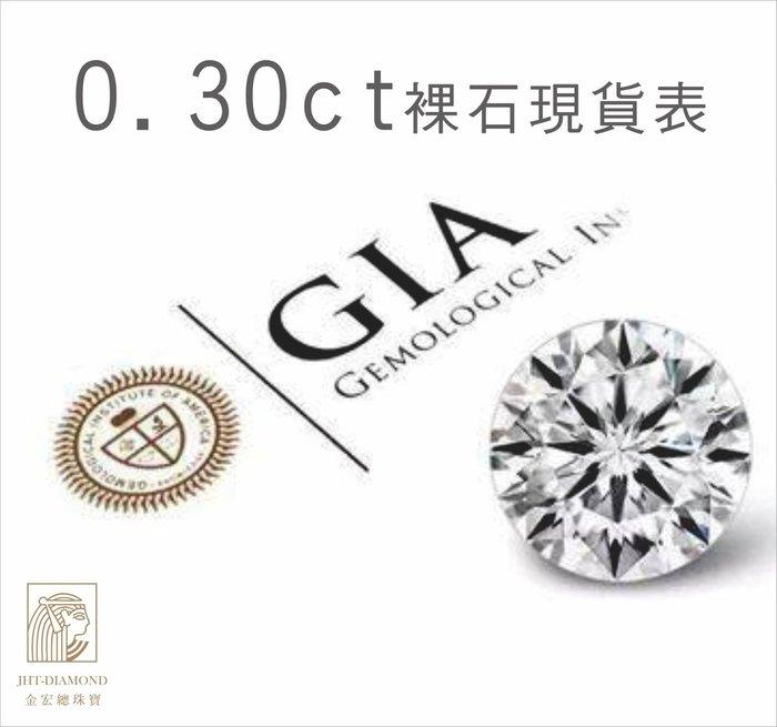 【JHT 金宏總珠寶】 GIA鑽石 30分/八心八箭/H&A 3EX 無螢光 現價表