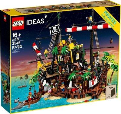 (全新未拆)LEGO 樂高 21322 IDEAS系列 梭魚灣海盜 海盜灣(請先問與答)