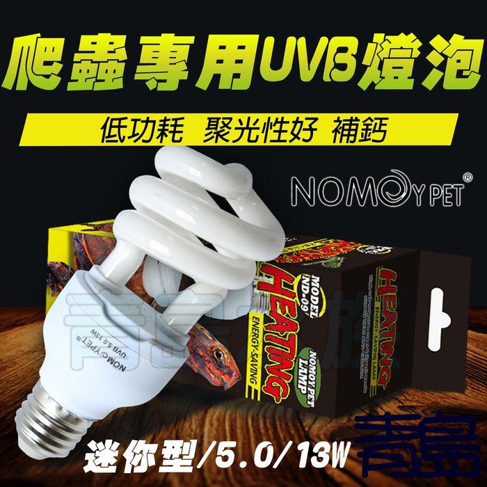 Y。。。青島水族。。。ND-09-5-13W中國NOMO諾摩-爬蟲專用UVB燈泡 曬背補鈣==迷你型/5.0/13W