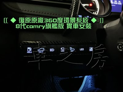 (車之房) TOYOTA 8代 CAMRY 復原 原廠360環景系統 可支援原廠觸碰 周圍旋轉 開關切換
