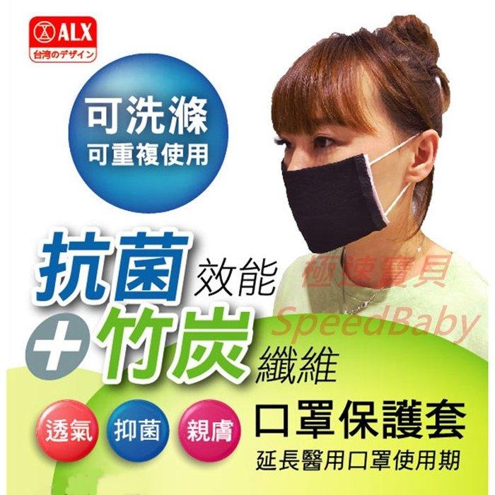 台灣製造 抗菌除臭竹碳保護口罩套 延長口罩壽命使用竹炭口罩布套 口罩保護套布口罩套口罩布口罩墊片口罩防護套不織布口罩套