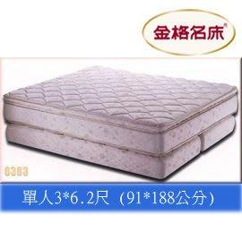 金格名床 極鮮完全抗菌獨立袋裝彈簧床單人3*6.2尺《分期零利率》 KING KOIL