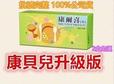 活力寶 葡眾 康貝兒升級加強版 康爾喜益生菌 1盒$1350 餐包@900 2盒免運)