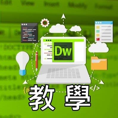 Dreamweaver CS6、CS5影音教學,網站、網頁開發、HTML5、CSS3網頁設計