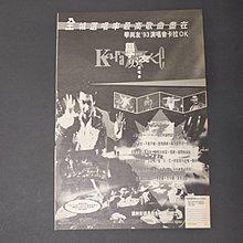 張學友 93演唱會卡拉OK雜誌CD廣告大SIZE10x15吋