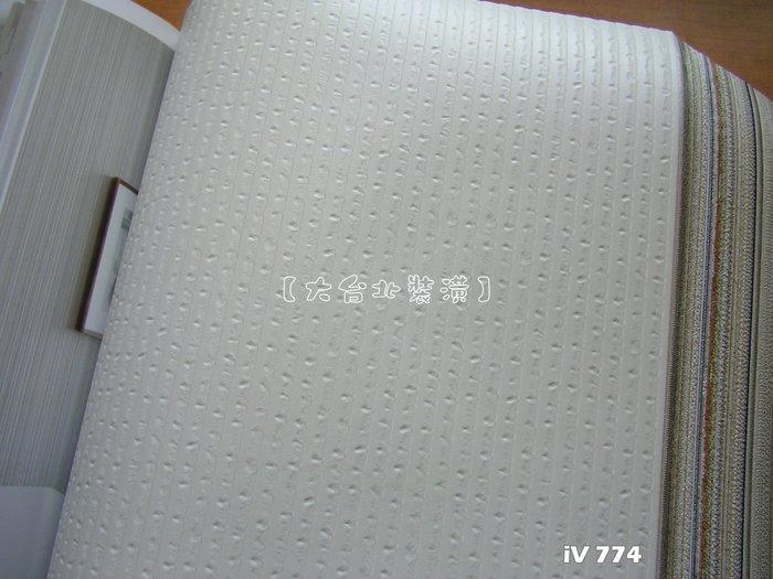 【大台北裝潢】IVY台灣現貨壁紙* 質感 立體直紋 素色(3色) 每支450元