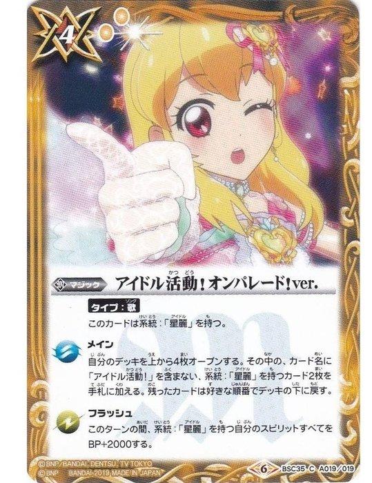 Aikatsu! 偶像學園! Battle Spirits BS BSC35-A019 星宮莓 偶像活動遊行版 極光香吻