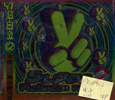 *真音樂* 97 超白金2 2CD 二手 K28702 台北市