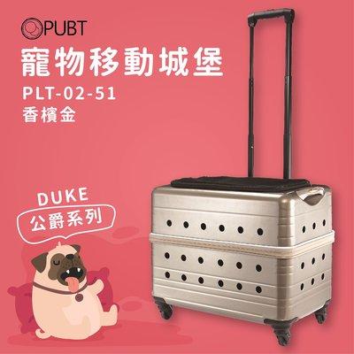 寵物移動城堡╳PUBT PLT-02-51 香檳金 DUKE公爵系列 寵物外出包 寵物拉桿包 寵物 適用12kg以下犬貓