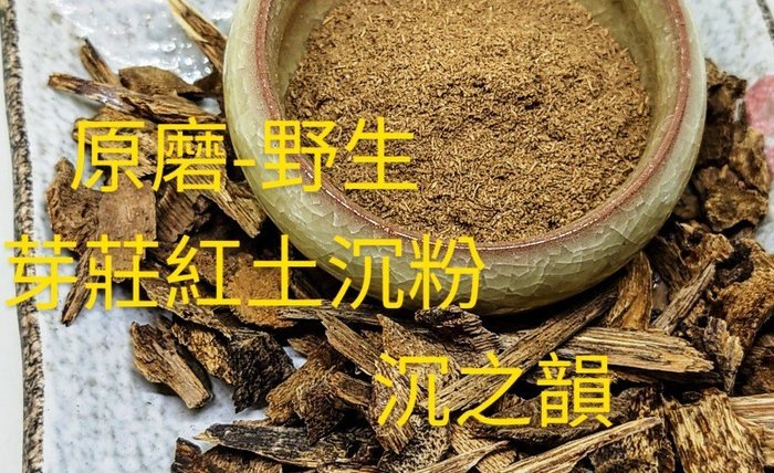 新品推薦 野生芽莊紅土粉  市價   $ 120 / 克 (10克優惠組)