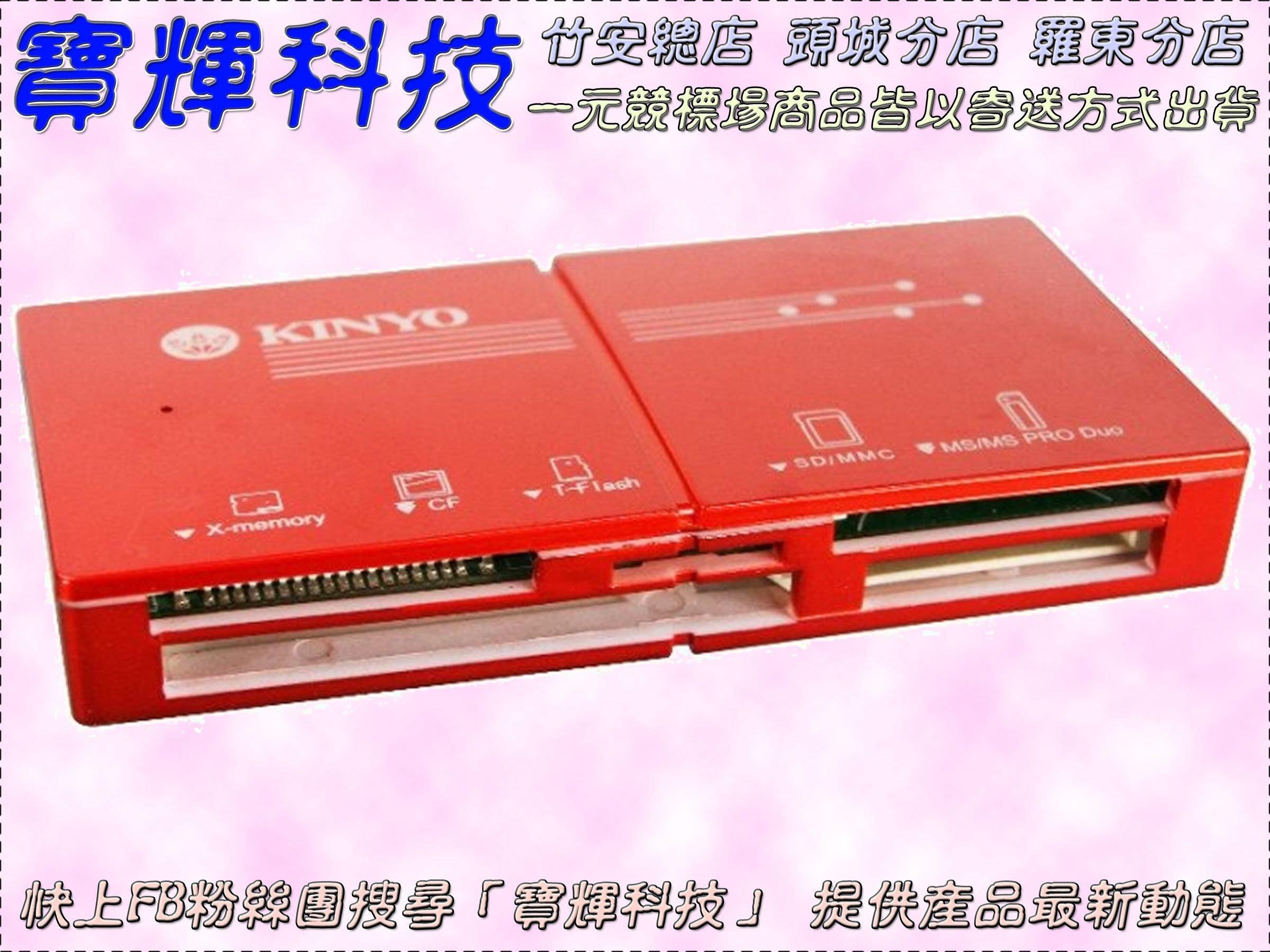 {寶輝科技@頭城店}(耐嘉KINYO KCR-360/USB 3.0 極速輕薄讀卡機/超輕薄機身/5卡槽/下殺399元)