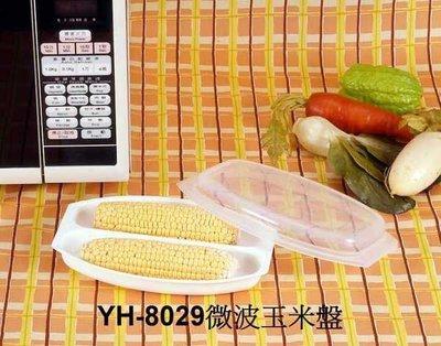 微波保鮮盒 微波玉米盤 (附蓋子)