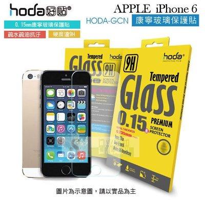 s日光通訊@HODA-GCN APPLE IPHONE 6  4.7吋 0.15mm 康寧防爆玻璃保護貼/保護膜/螢幕貼