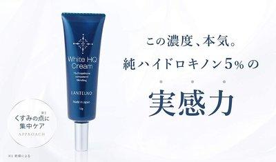 拉薩夫人 代購日本White HQ Cream 賦活淨白局部修護霜