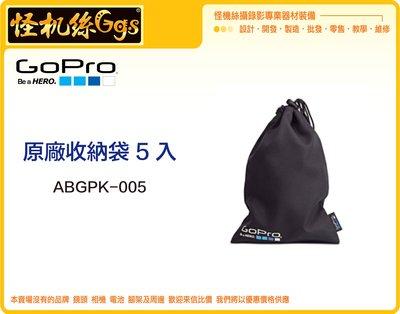 怪機絲 Gopro 原廠 收納袋 5入 ABGPK-005